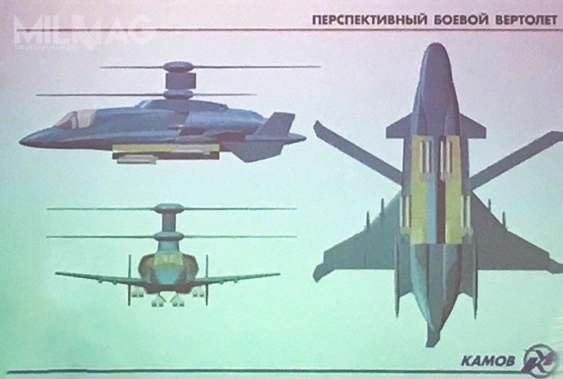 Kadłub nowego śmigłowca Kamowa ma bazować narozwiązaniach modelu Ka-52 Aligator, amodyfikacje zewnętrznego sposobu przenoszenia uzbrojenia, tj.podkadłubem, mają pozwolić nazredukowanie sygnatury radarowej.
